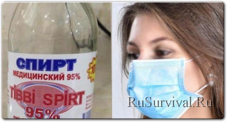 Как обеззаразить медицинскую маску спиртом